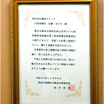 神奈川県横浜川崎治水事務所より表彰