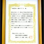 神奈川県厚木土木事務所より表彰